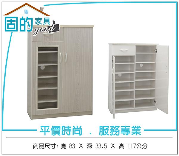《固的家具GOOD》212-02-AKM (塑鋼家具)2.7尺雪松鞋櫃