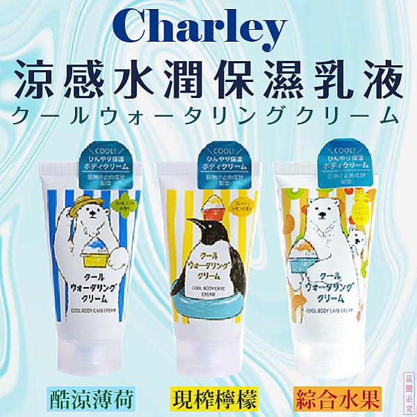 日本【Charley】涼感水潤保溼乳液 50g