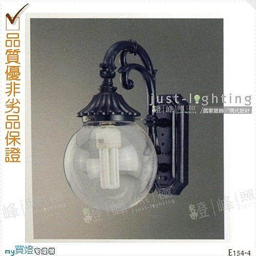【戶外壁燈】E27 單燈。鋁合金。防雨防潮耐腐蝕。高36cm※【燈峰照極my買燈】#E154-4