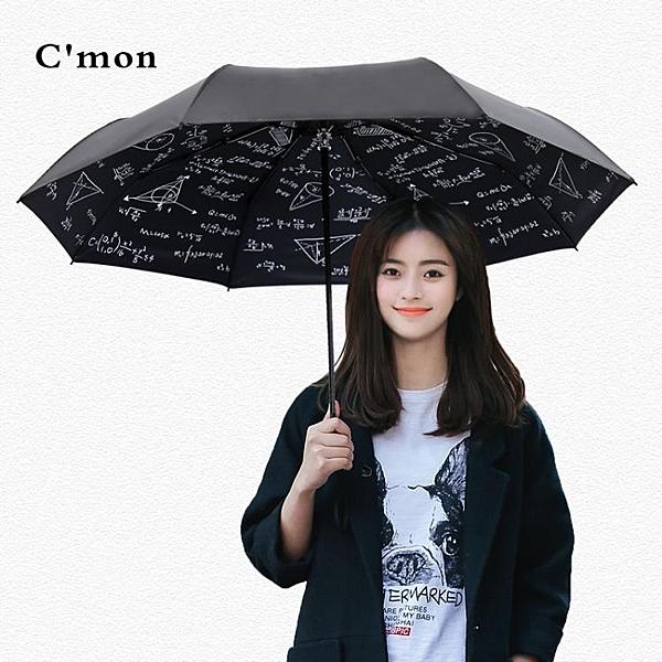 Cmon學霸遮陽傘防曬紫外線晴雨傘兩用折疊創意個性小黑膠太陽傘女