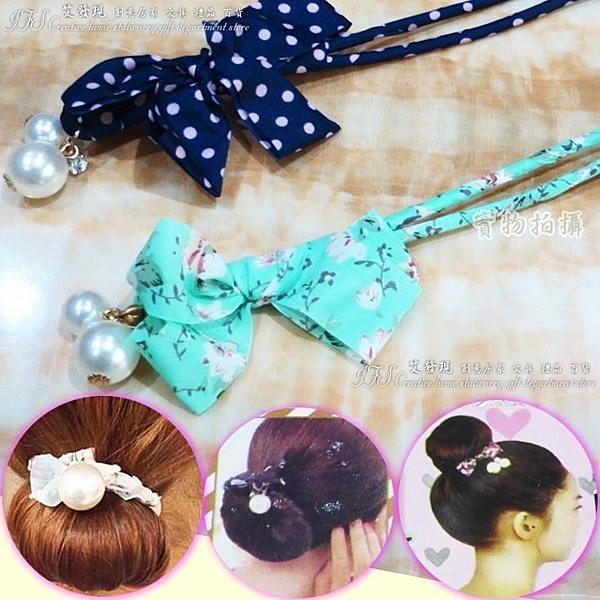 髮飾 蝴蝶結珍珠盤髮器 馬尾 包子頭 公主頭皆適用-艾發現
