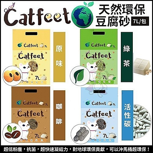 *KING WANG*【6包組免運】CatFeet《天然環保豆腐砂 7L -原味 綠茶 活性碳 咖啡》四種可選