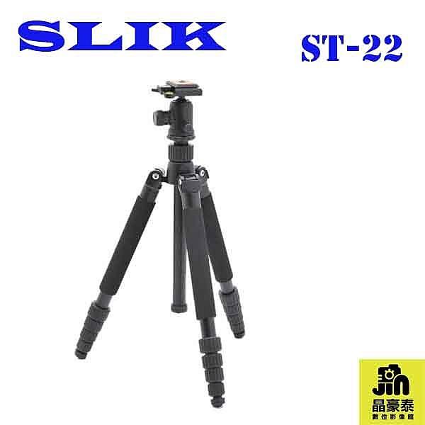 【晶豪泰 24期0利率】日本品牌 SLIK ST22 ST-22 球型雲台專業角架 公司貨 適用 EX2 P330 ZR1200