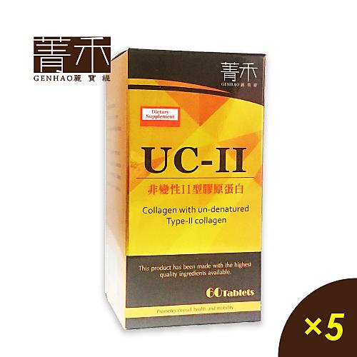 菁禾GENHAO非變性UC-II二型膠原蛋白5盒