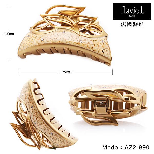 促銷下殺 flavie-L 法國髮維 手工製造 金色大理石造型簍空鯊魚夾 AZ2-990【DDBS】