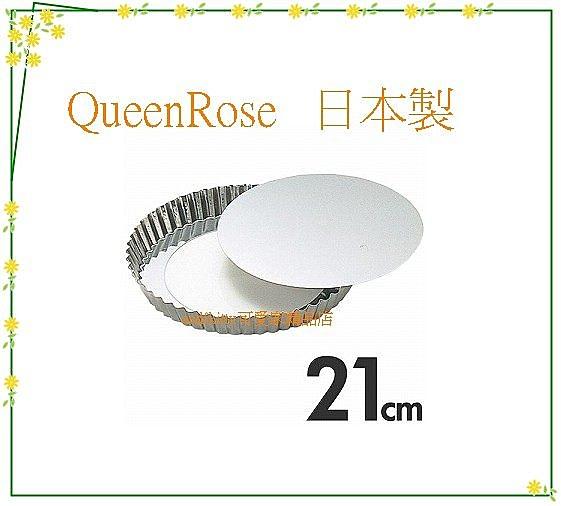 asdfkitty可愛家☆QueenRose日本霜鳥不鏽鋼活動分離式花型烤派餅盤-21公分-日本製