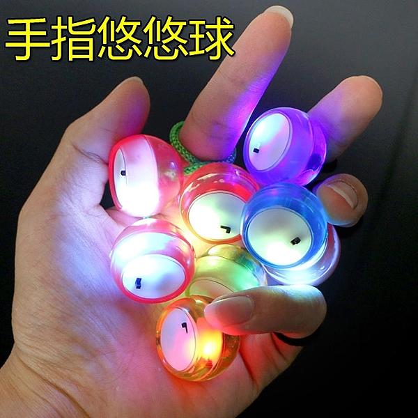 LED板【NF115指尖YOYO球】指尖減壓溜溜球 LED閃光七彩發光指尖悠悠球指尖