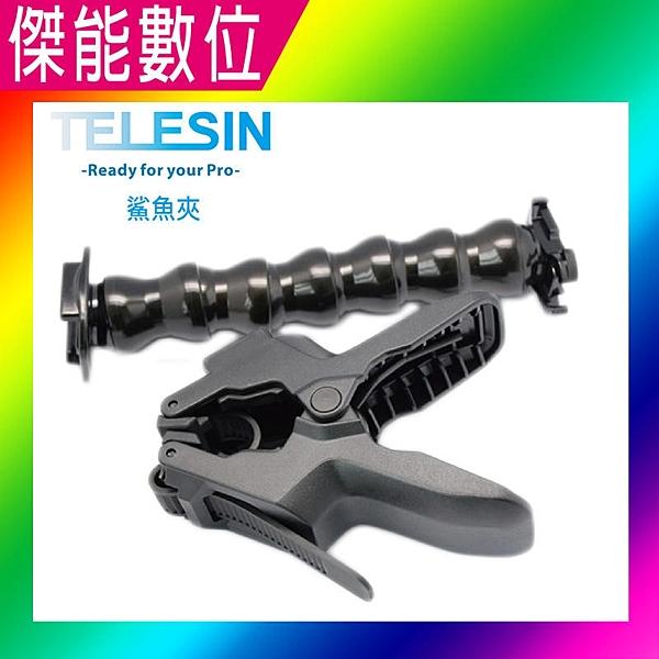 TELESIN 軟管 鯊魚夾 支架 運動攝影機配件 適用 GOPRO SJCAM