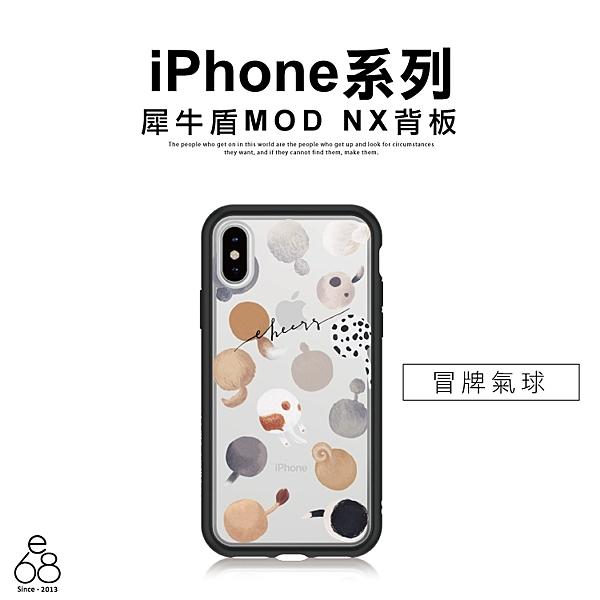 犀牛盾 MOD NX 背板 冒牌氣球 iPhone XS MAX X XR 8 7 Plus 手機背蓋 配件 保護板 圖案 造型 專用