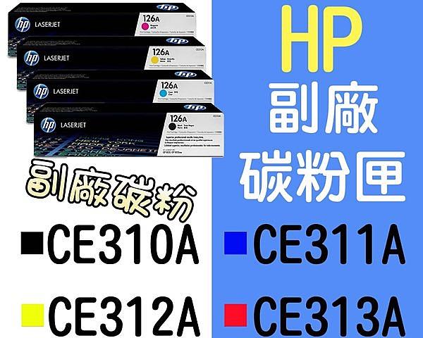 HP [紅色] 全新副廠碳粉匣 CP1025  CP1025NW ~CE313A 另有 CE310A CE311A CE312A