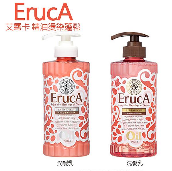 ERUCA 艾露卡 精油燙染蓬鬆洗髮乳/潤髮乳 500ml 兩款可選【YES 美妝】