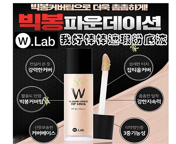 W.Lab 我好棒棒遮瑕粉底液 水感 隔離乳 BB霜 CC霜 黑斑 斑點 雀斑 固妝 無油光 底妝 美顏 痘疤