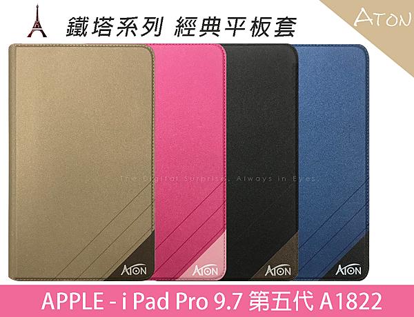 【ATON 鐵塔系列】隱扣蘋果 iPad Pro 9.7 2017第五代 (A1822) 平板 皮套側掀側翻套殼保護套殼