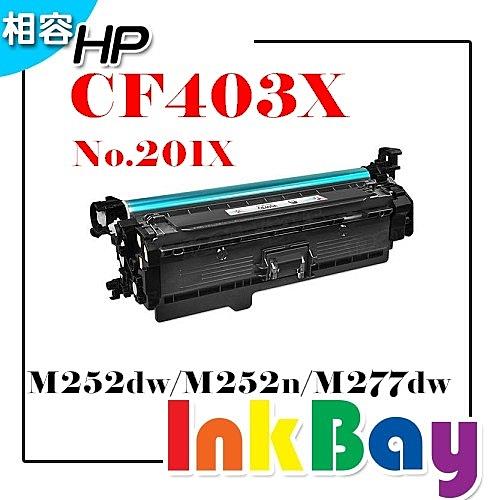 HP CF403A / CF403X / No.201X 紅色高容量相容碳粉匣【適用】M252dw / M252n / M277dw 另有CF400X/CF401X/CF402X