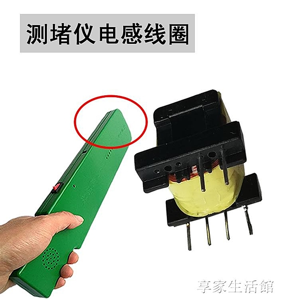 測堵儀測堵器手柄接收器電感線圈銅管道探測儀探頭通用型·享家
