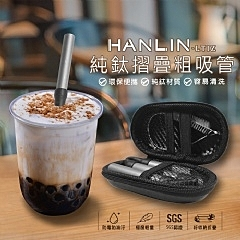 HANLIN-LTiZ 環保便攜 珍珠奶茶 純鈦摺疊粗吸管 珍珠專用 環保吸管 強強滾