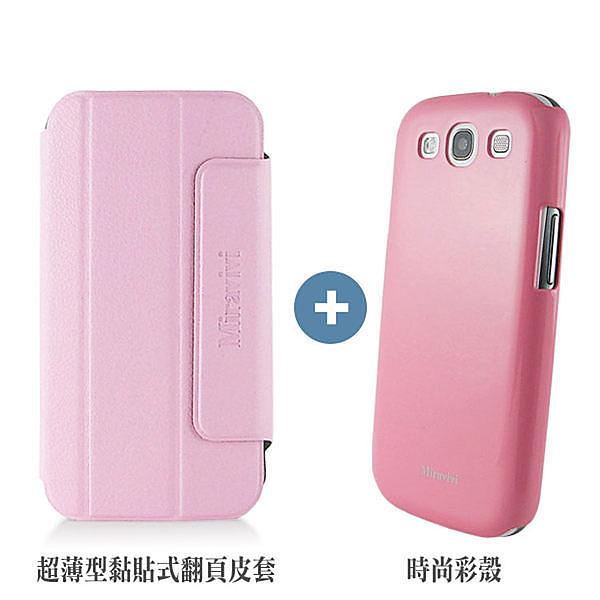 Miravivi SAMSUNG Galaxy S3 i9300 薄型黏貼式側掀皮套◆贈送!專用型冰沙保護殼◆