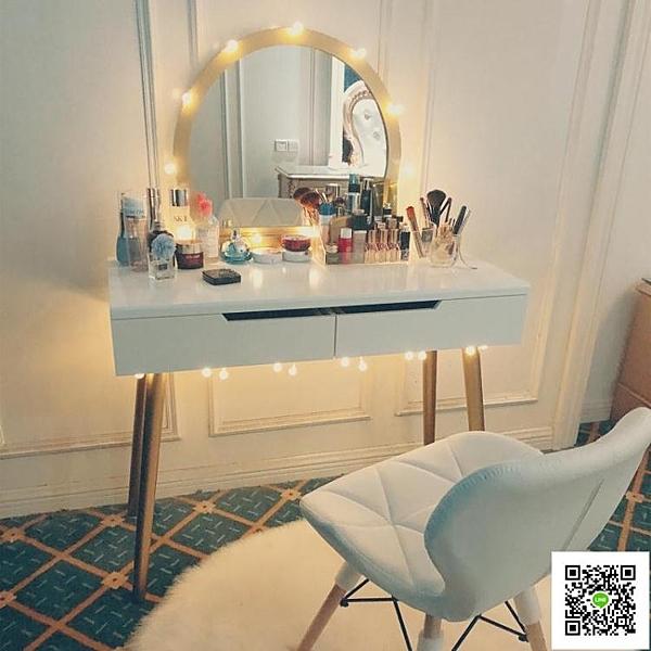 梳粧檯 北歐化妝台梳妝台 臥室小 經濟型化妝櫃現代簡約化妝桌網紅ins風 MKS交換禮物