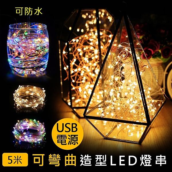 貝比幸福小舖【91099-26】 USB可彎曲繽紛造型5米LED燈串 派對 婚禮布置 夜燈