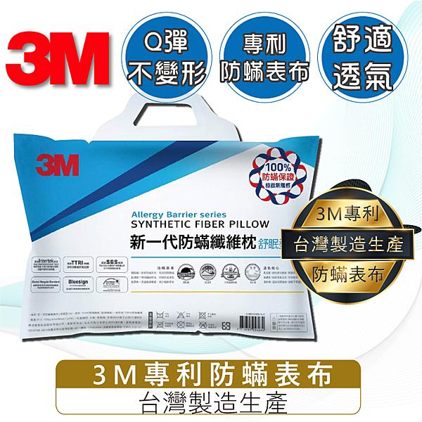 【3M】新一代防蟎纖維枕-舒柔型 枕頭/保枕/防蟎/聚酯纖維/Q彈枕心/靠枕