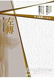 中文經典100句:左傳