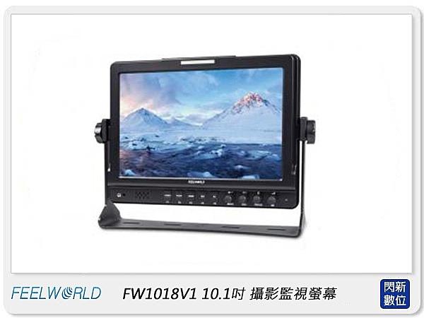 FEELWORLD 富威德 FW1018V1 10.1吋 LED 專業攝影監視螢幕 (公司貨)