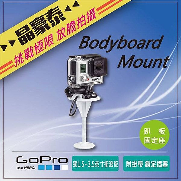 晶豪泰 分期0利率 GOPRO Bodyboard Mount 趴板固定座 公司貨 Mounts 掛載配件