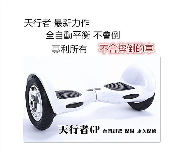 國際知名 天行者GP 台灣組裝 平衡車智能車 電動車 平衡 妞妞車 滑板車 把手 永久保修 10吋連結