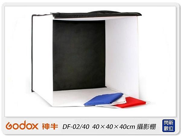 【免運費】GODOX 神牛DF-02/40 正立方體 40x40x40cm 摺合攝影棚(DF02 40,開年公司貨)