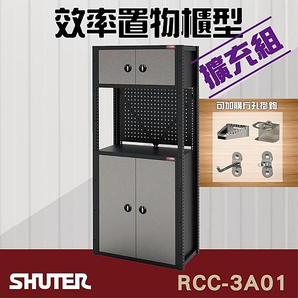 【樹德工業系列】RCC-3A01 RC效率置物櫃型【擴充組】工具桌 工具車 螺絲收納 重型工業