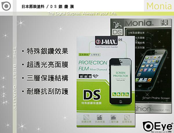 【銀鑽膜亮晶晶效果】日本原料防刮型for鴻海富可視 InFocus M350 M350e 手機螢幕貼保護貼靜電貼e