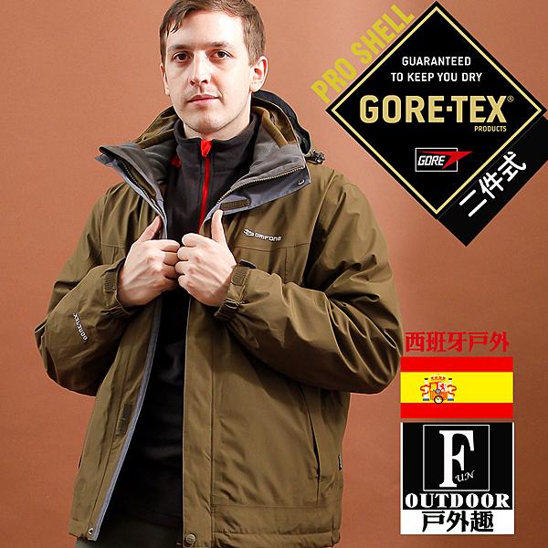 歐洲極地禦寒原裝男GORETEX二合一兩件式內刷毛高防風防水外套(男GTX-001M褐綠 )【西班牙-戶外趣】