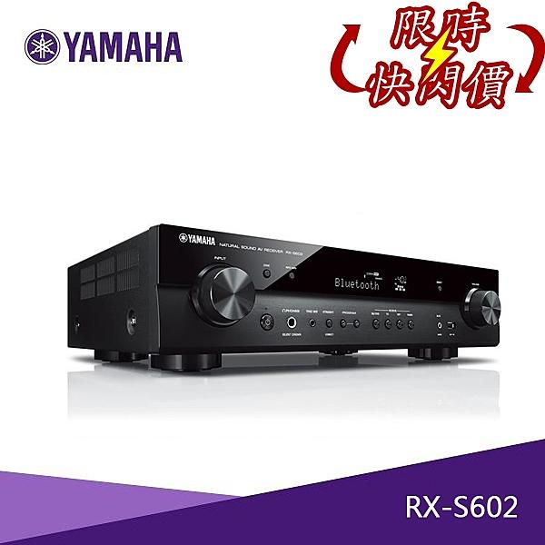【限時特賣+分期0利率】山葉 YAMAHA RX-S602 環擴擴大機 5.1 聲道 公司貨