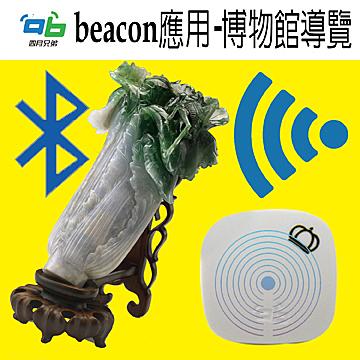 【四月兄弟經銷商】省電王 Beacon iBeacon設備 藍芽4.0 博物館展覽應用 室內導航 3個一組