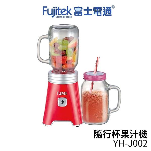 富士電通 隨行杯果汁機 YH-J002 強大馬力 650ml容量 吸管式扣蓋