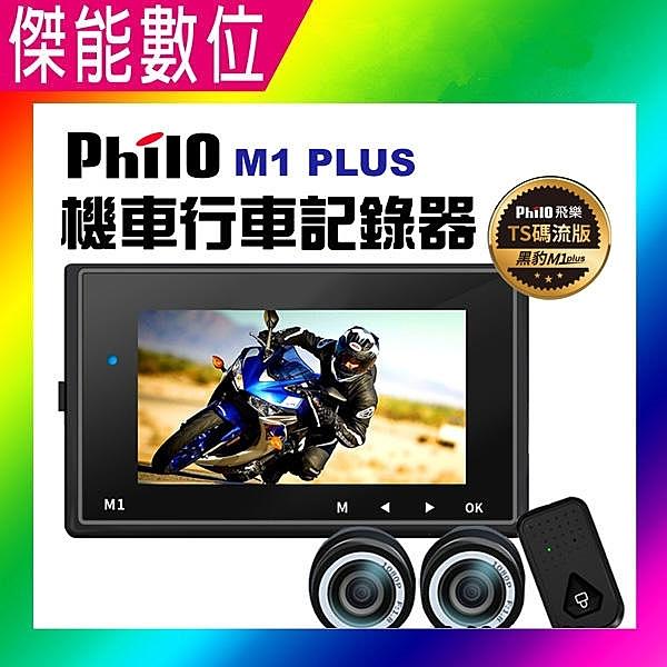 Philo 飛樂 黑豹 M1 PLUS【贈32G+車牌架+口罩】TS碼流進化版 Wi-Fi 1080P 高畫質 雙鏡頭 機車行車紀錄器