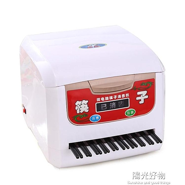 筷子消毒機微電腦全自動自動出筷機消毒機筷子機27cm筷子商用機 NMS陽光好物