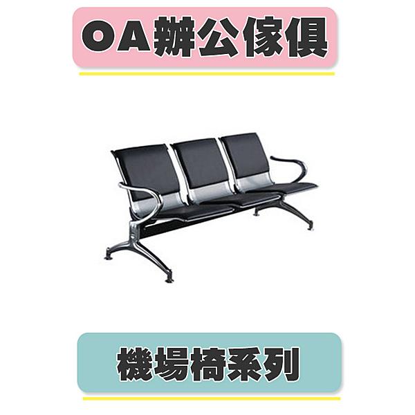 西瓜籽【辦公傢俱】CP-820B-3H 黑 透氣皮 機場椅 診所座椅 公共排椅