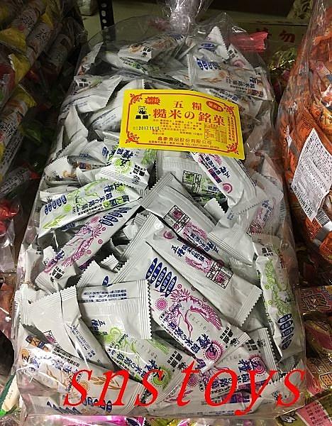 sns 古早味 五糧糙米 銘菓 米果 內包餡 採集五種自然純正糧食米精製烘培 5斤(大包裝)約260包