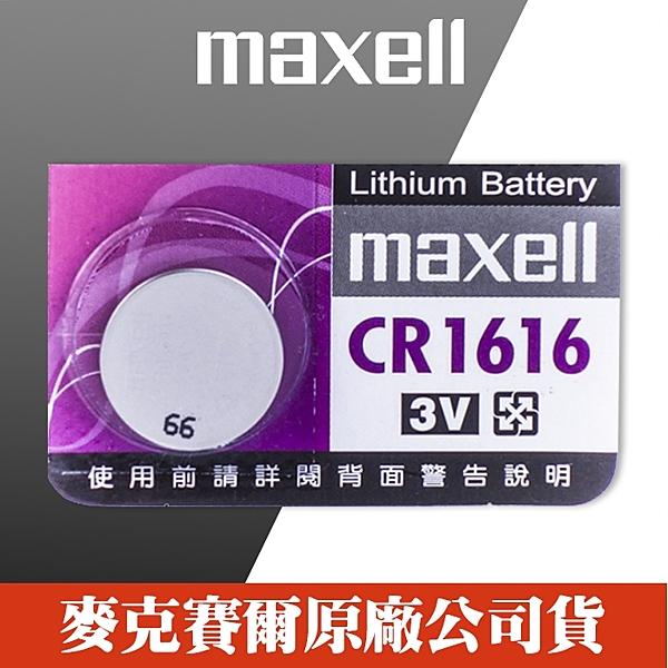 【兩顆】【效期2021/06月】Maxell CR1616 日本製造 計算機 主機板 照相機 LED燈 鈕扣型 水銀電池