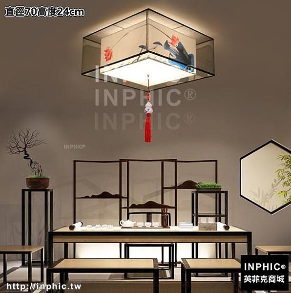INPHIC-現代新中式鐵藝吸頂燈臥室客廳餐廳書房手繪燈具酒店中國風布藝燈-直徑70高度24cm_S3081C