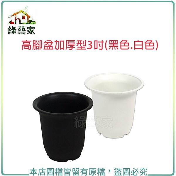 【綠藝家】高腳盆加厚型3吋(黑色.白色共兩色可選)