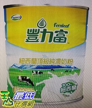 [105限時限量促銷] COSCO FERNLEAF MILK POWDER 豐力富紐西蘭頂級純濃奶粉2.6公斤 _C79922
