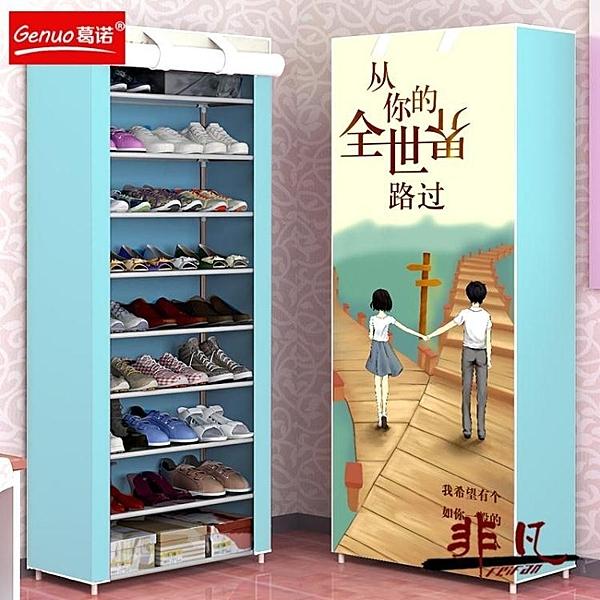鞋櫃 簡易多層家用防塵組裝經濟型宿舍寢室小號鞋架子收納柜布鞋櫃-快速出貨