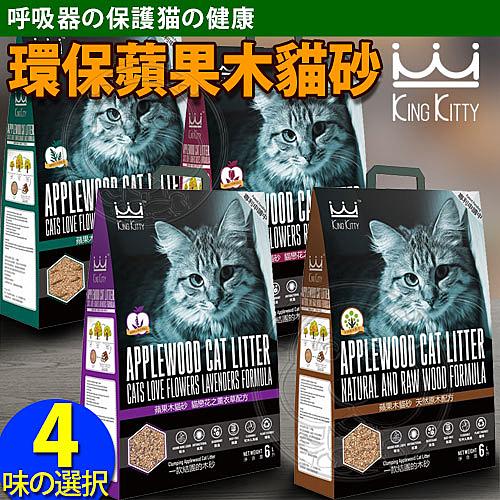 【培菓寵物48H出貨】KING KITTY國王》環保木砂系列蘋果木貓砂-6L*4包(4種香味) 免運