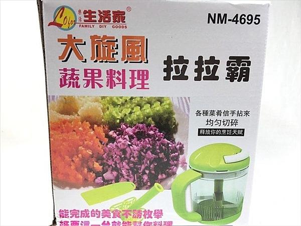 【大旋風蔬果料理拉拉霸 NM-4695】950916切菜機 絞碎機 副食品【八八八】e網購
