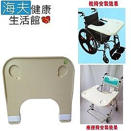 【海夫健康生活館】通用餐桌板