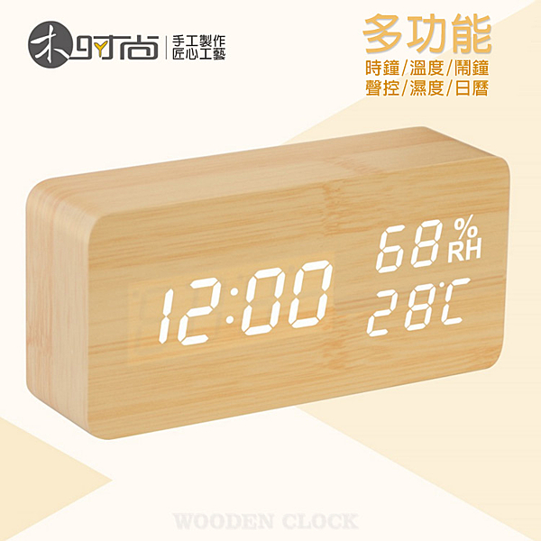 多功能聲控木紋時鐘/鬧鐘 溫度/濕度/萬年曆 LED USB供電 生日禮物