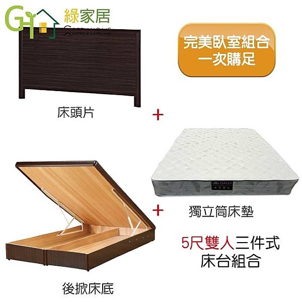 【綠家居】梅可 5尺雙人掀式床台組合(床頭片+後掀床底+艾柏 抗菌防蹣獨立筒床墊+五色)