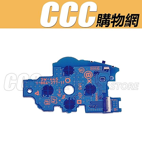 PSP 1000 電源開關板 電源 開關板 電源小板 PSP1000 開機小板 DIY 維修 零件